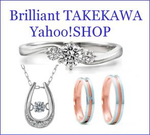 Brilliant TAKEKAWA Yahoo!SHOP ブリリアントタケカワ Yahooショップ