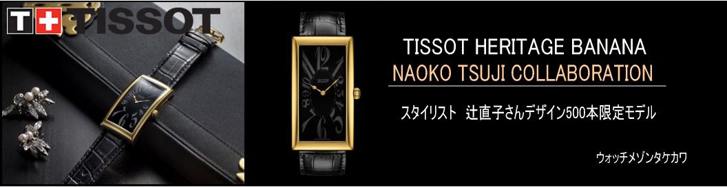 TISSOT NAOKO TSUJI