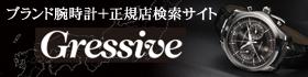腕時計正規店検索サイト Gressive