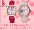 セイコー ルキア SAKURA Blooming 2017 限定2モデル 3月10日に発売開始