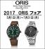 オリスフェア 2017 ご購入の方に「ウォッチワインダー」プレゼント