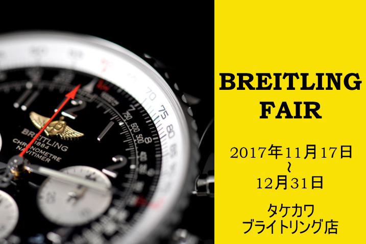 2017.11.17~ フェアバナー