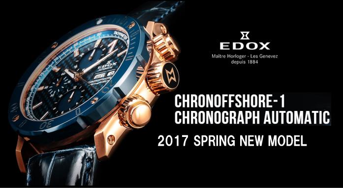 edox201705new