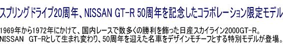 GT-R2