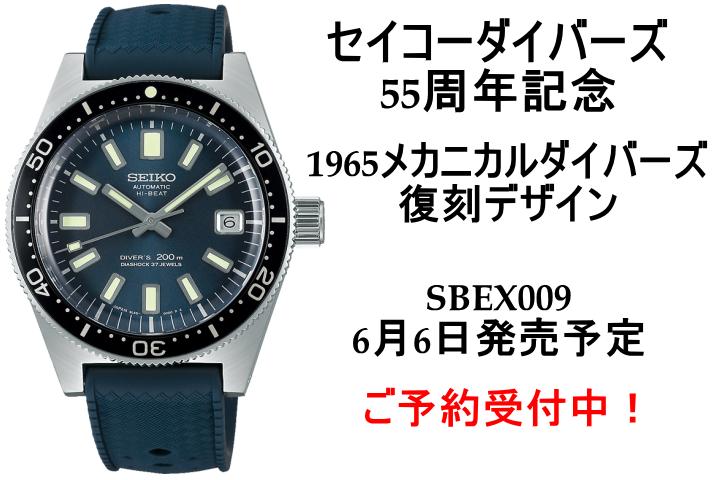 2020.03.06 プロスペックス ダイバー55周年復刻 ページ内バナー