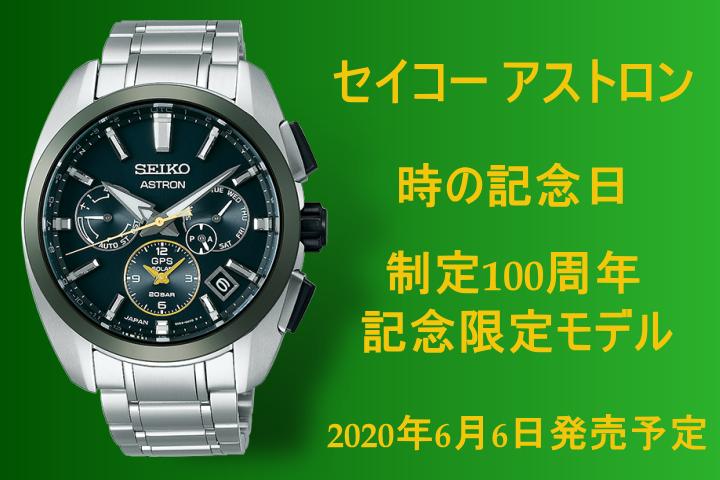 2020.03.26 セイコー アストロン時の記念日限定モデル ページ内バナー