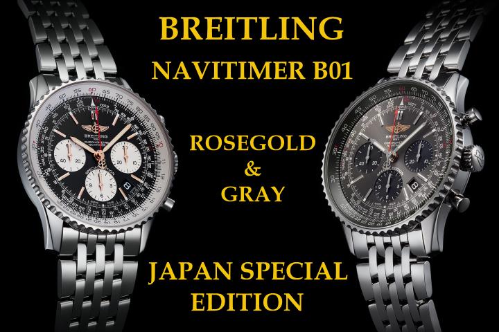 2020.04.06 ブライトリング2020日本限定モデルページ内バナー
